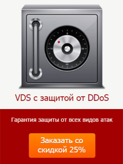 VDS с защитой от DDoS