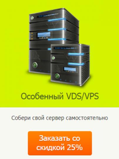 Особенный VDS/VPS