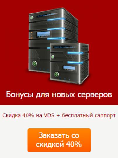 Бонусы для новых серверов