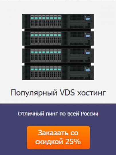 Популярный VDS хостинг