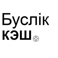Буслік Кэш / Buslik Cache