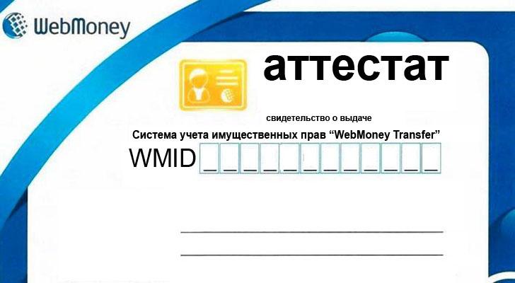 Аттестован Webmoney Transfer