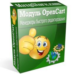 Модуль OpenCart - Менеджеры быстрого редактировани..