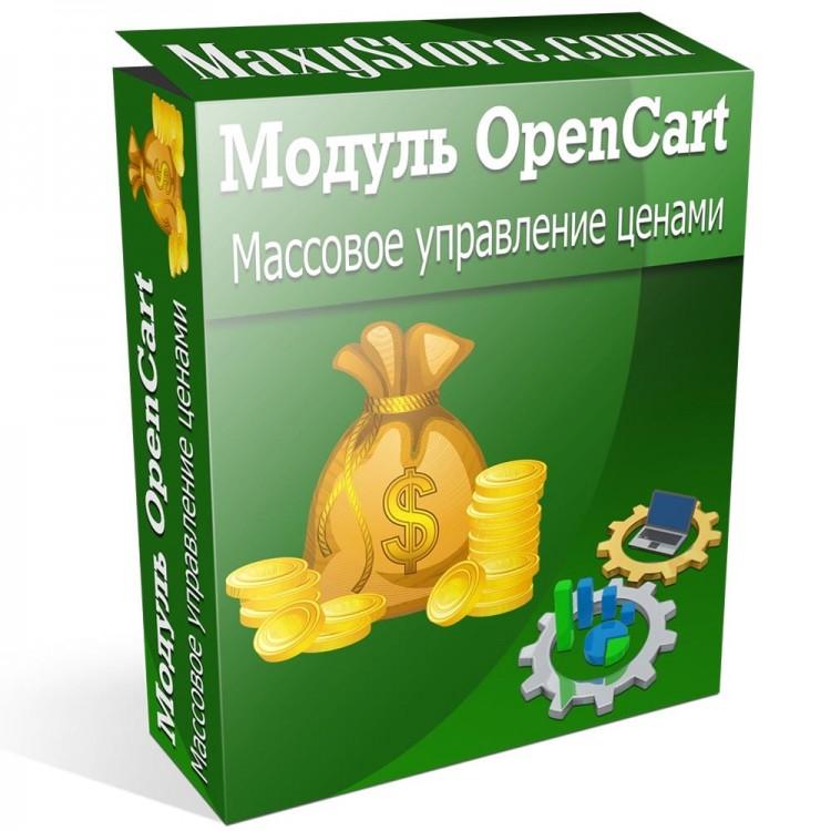Модуль OpenCart - Массовое управление ценами, акциями и скидками