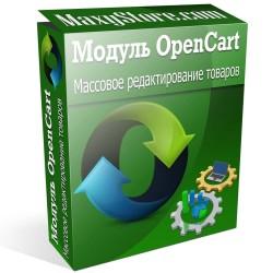 Модуль массовое редактирование товаров для OpenCart и сборок