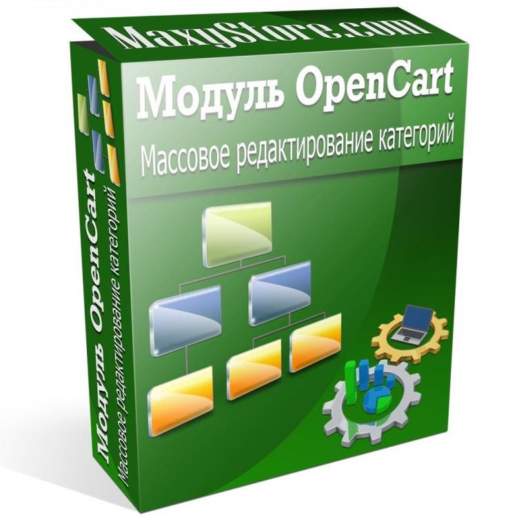 Массовое редактирование категорий - Модуль для OpenCart