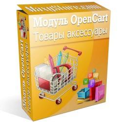 Модуль товары Аксессуары для OpenCart и сборок