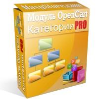 Категории PRO - Модуль для OpenCart и сб..