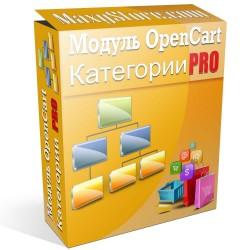 Модуль категории PRO для OpenCart и сборок