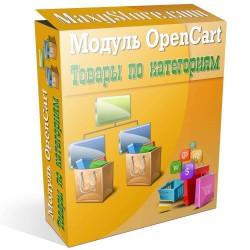 Модуль - Товары по категориям для OpenCart и сборок