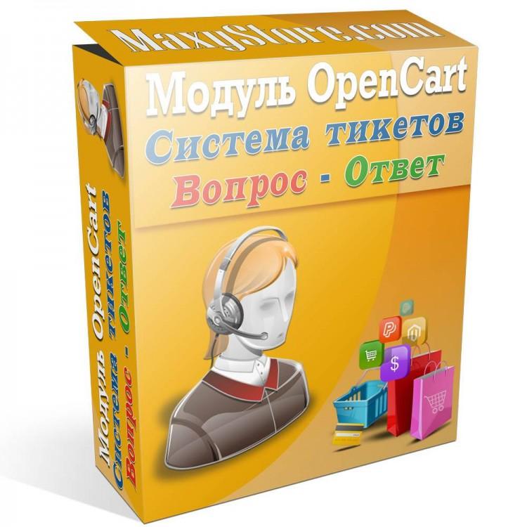 Модуль  тикетов для OpenCart и сборок MaxyStore, ocStore и OpenCart.PRO
