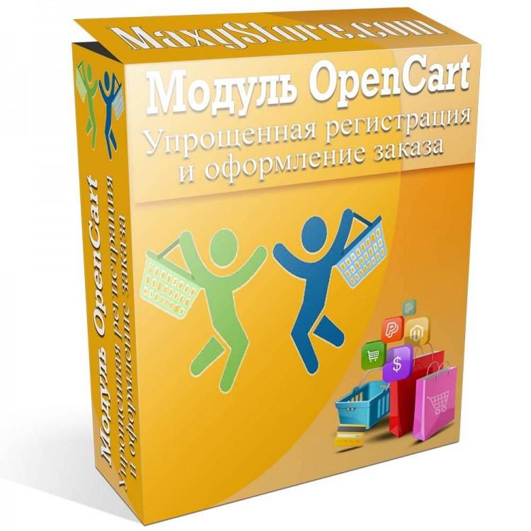 Упрощенное оформление заказа для OpenCart и сборок