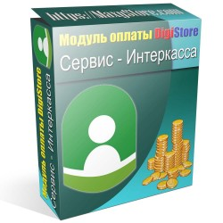 Модуль оплаты - Интеркасса для CMS DigiStore