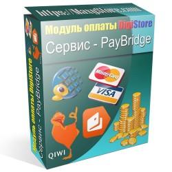 Модуль оплаты - PayBridge для CMS DigiStore