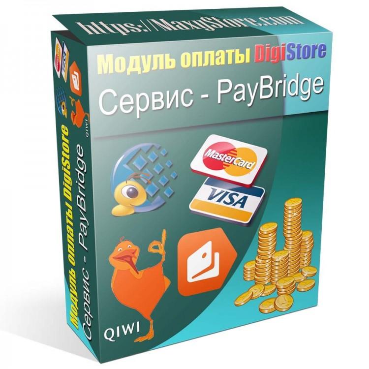 Модуль оплаты PayBridge для CMS DigiStore