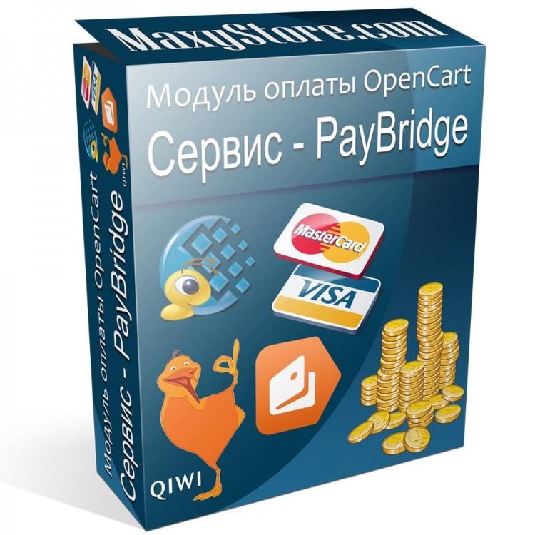 PayBridge - Модуль оплаты для OpenCart и сборок MaxyStore и ocStore