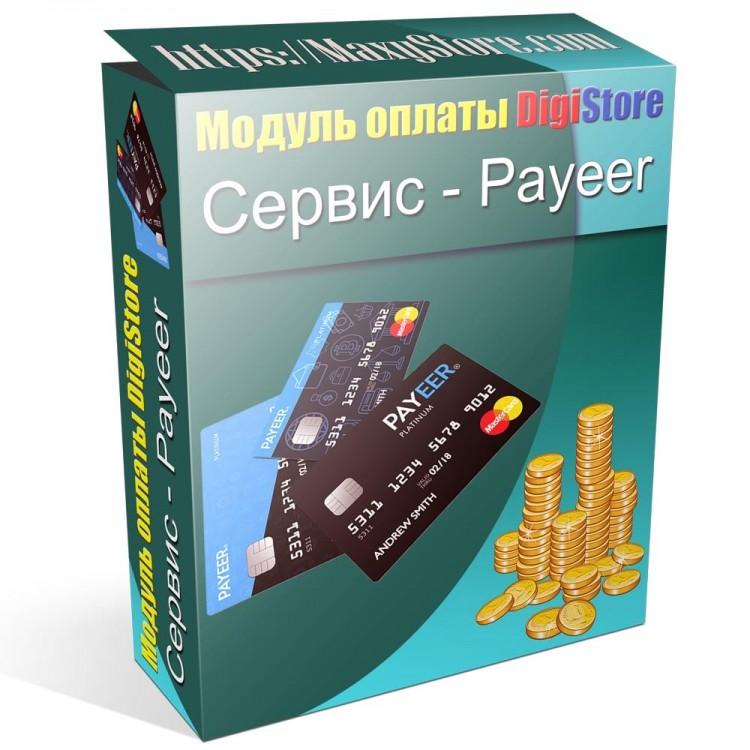 Payeer - Модуль оплаты для DigiStore