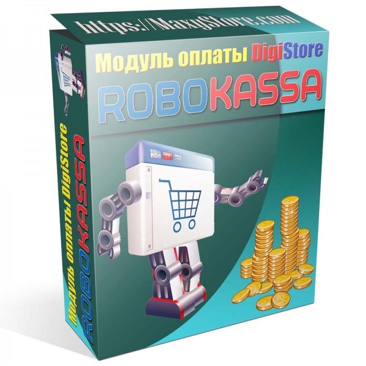 Модуль оплаты - Robokassa для DigiStore