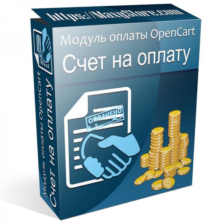 Модуль оплаты OpenCart - Счет на оплату