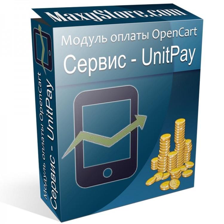 UnitPay - модуль оплаты для OpenCart и сборок MaxyStore и ocStore