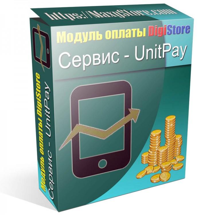Модуль оплаты UnitPay для CMS DigiStore