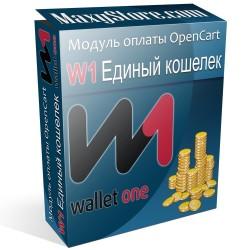 Модуль оплаты - Единый кошелек для OpenCart и сборок