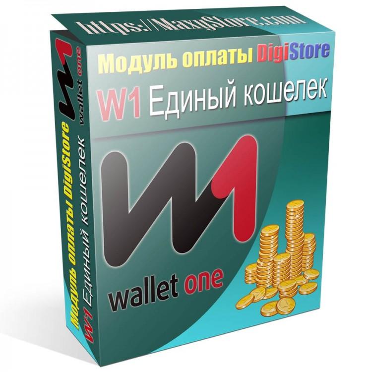 Модуль оплаты Единый кошелек для CMS DigiStore