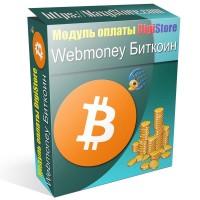 Webmoney Биткоин - Модуль опла..