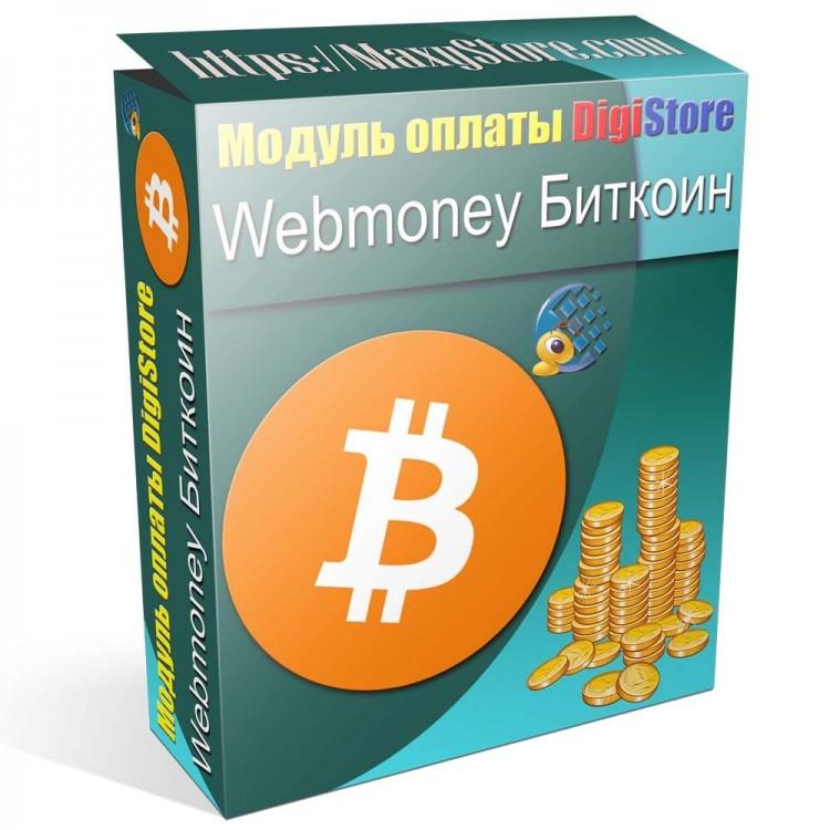 Модуль оплаты - Webmoney Биткоин для DigiStore