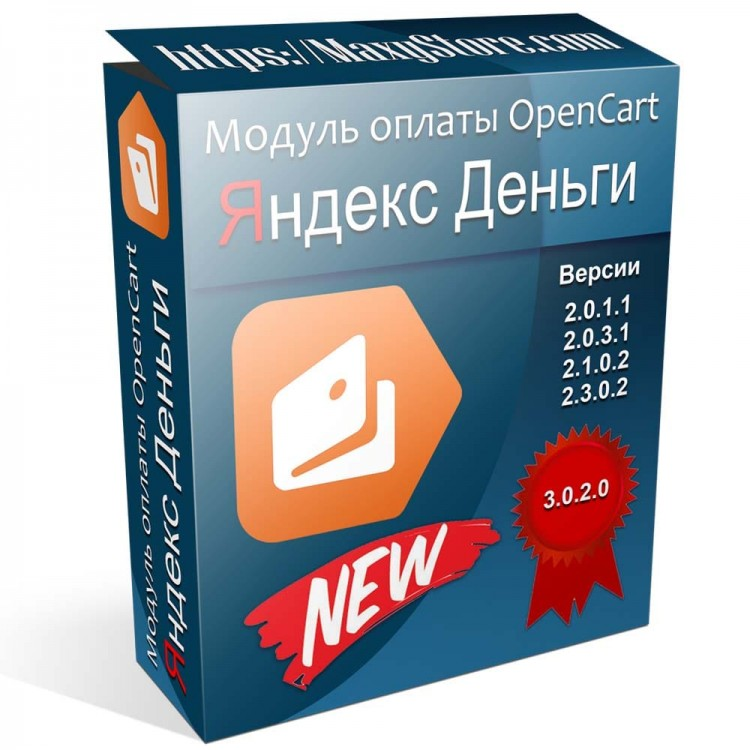 Яндекс Деньги - модуль оплаты для OpenCart