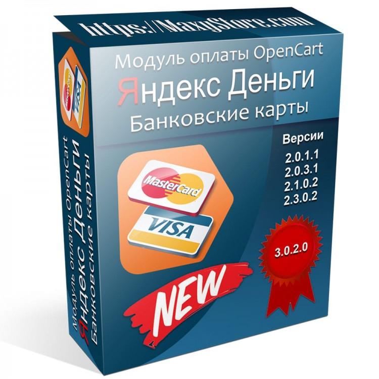 Яндекс Деньги - Банковские карты - модуль оплаты OpenCart