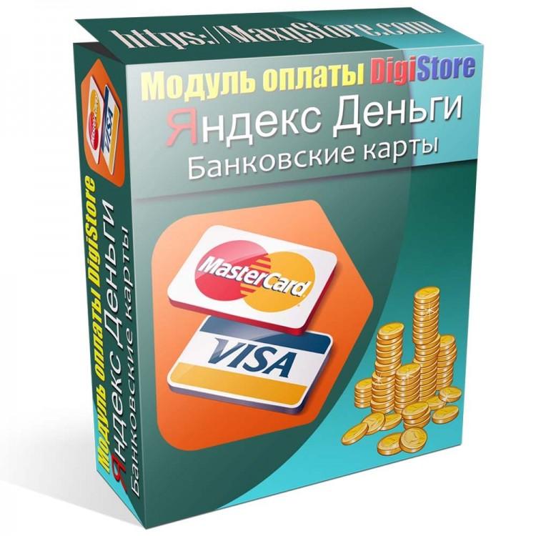 Яндекс Деньги (Банковские карты) - модуль оплаты для DigiStore