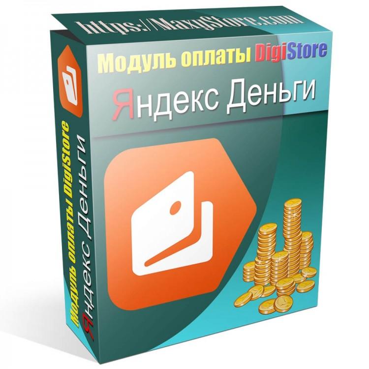 Яндекс Деньги - модуль оплаты для DigiStore