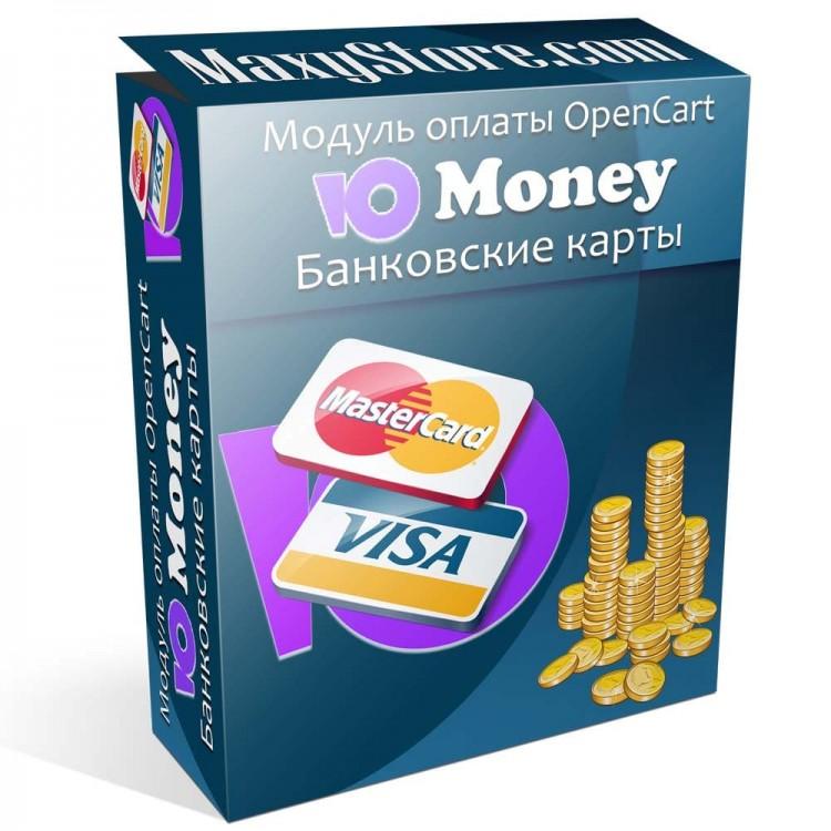 ЮMoney - Банковские карты - модуль оплаты OpenCart