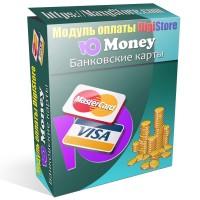 Модуль оплаты - ЮMoney (Банковские карты..