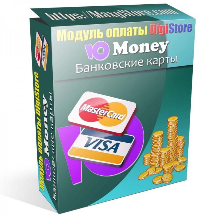 ЮMoney (Банковские карты) - модуль оплаты для DigiStore