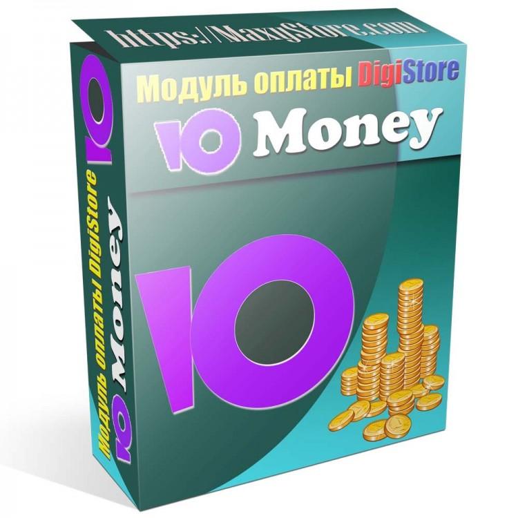 ЮMoney - модуль оплаты для DigiStore
