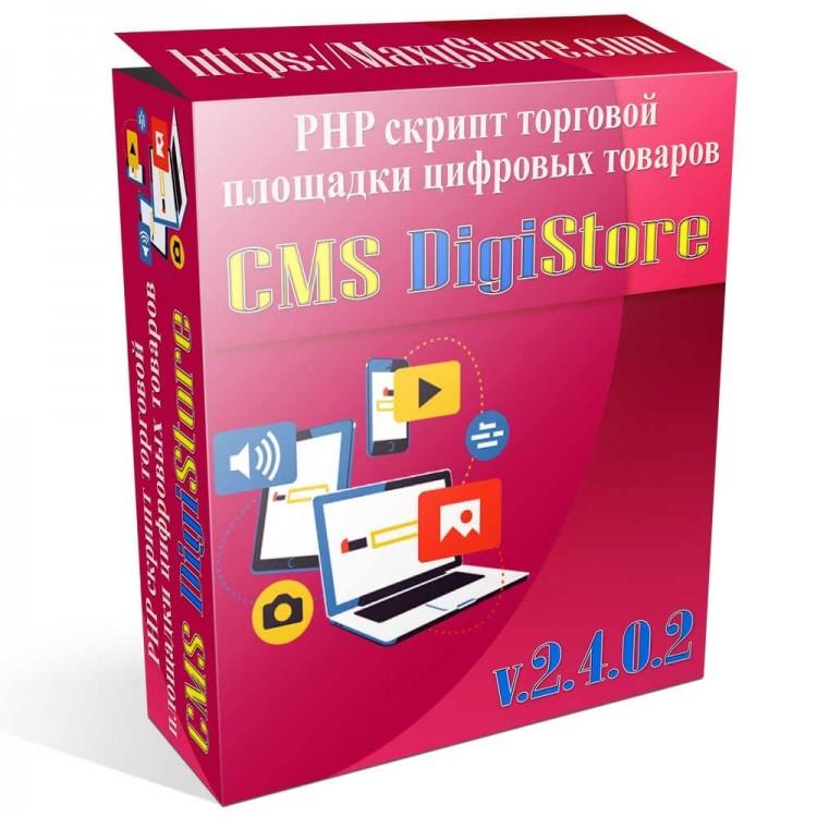 DigiStore - реализация торговой площадки цифровых товаров