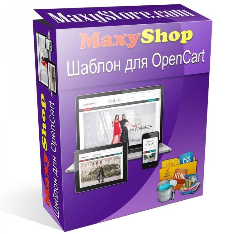 MaxyShop - Адаптивный шаблон для OpenCart и сборок MaxyStore и ocStore