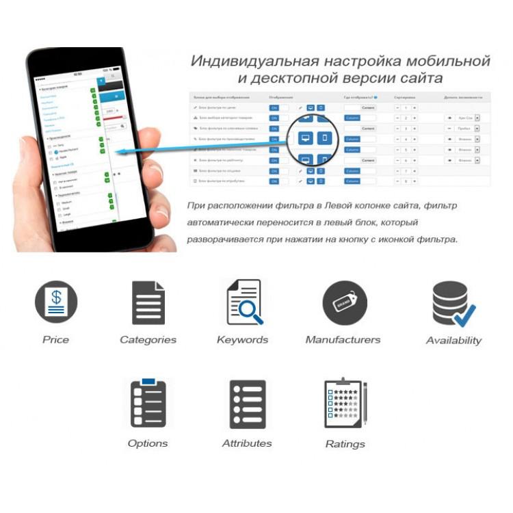 AJAX Go Filter 3.0 - 2.1 - фильтр товаров