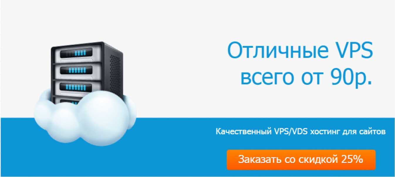 Отличные VPS всего от 90 рублей