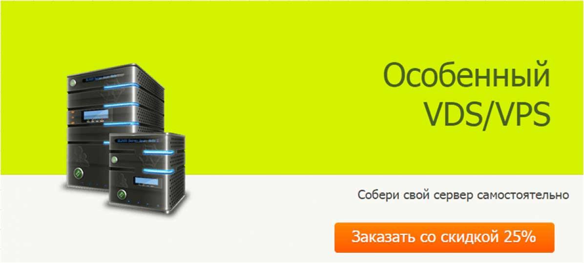 Виртуальный сервер по цене обычного хостинга