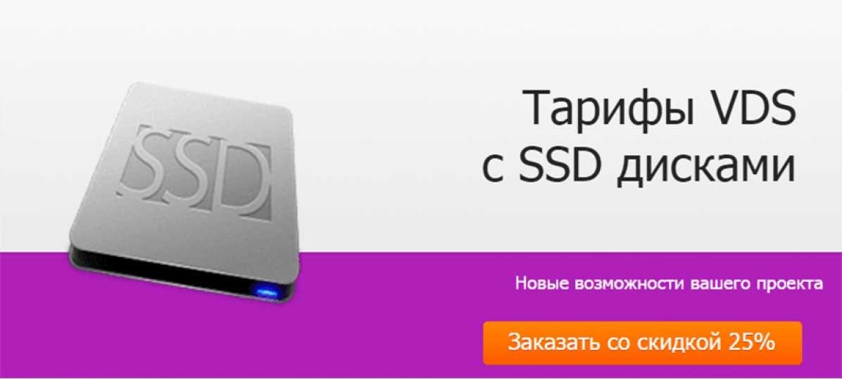 Тарифы VDS с SSD дисками