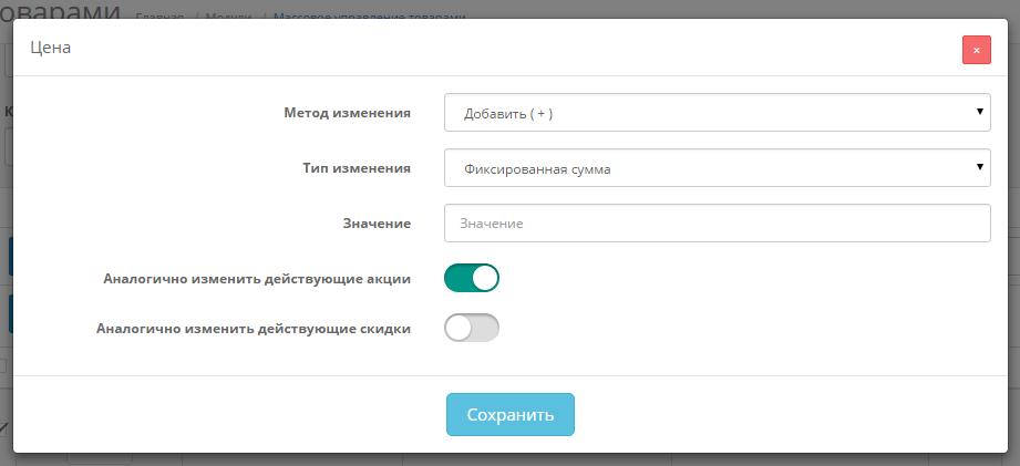 Модуль OpenCart - Массовое редактирование товаров