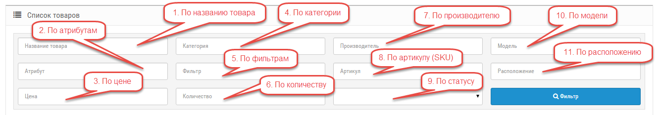 product_filter_ru.png